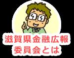 滋賀県金融広報委員会とは