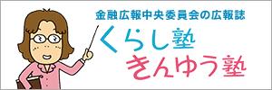 広報誌「くらし塾 きんゆう塾」